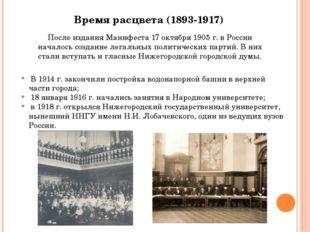 Время расцвета (1893-1917) После издания Манифеста 17 октября 1905 г. в Росси