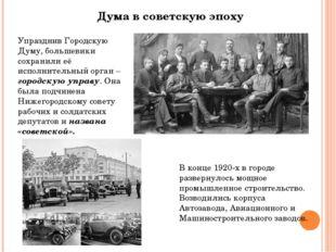 Дума в советскую эпоху Упразднив Городскую Думу, большевики сохранили её испо