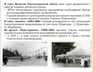 В годы Великой Отечественной войны наш город превратился в один из главных ар