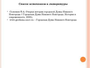 Список источников и литературы Селезнев Ф.А. Очерки истории городской Думы Ни