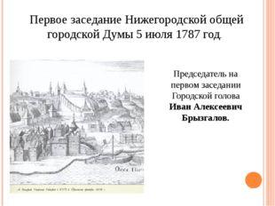 Первое заседание Нижегородской общей городской Думы 5 июля 1787 год. Председа