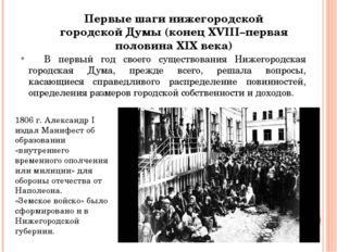 В первый год своего существования Нижегородская городская Дума, прежде всего