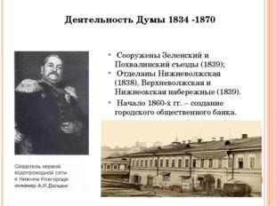 Деятельность Думы 1834 -1870 Начало 1860-х гг. – создание городского обществе