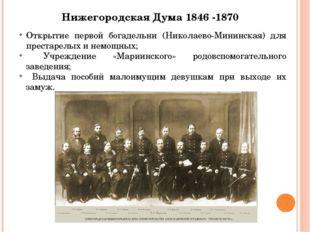 Нижегородская Дума 1846 -1870 Открытие первой богадельни (Николаево-Мининская