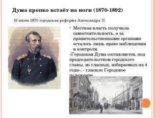 16 июня 1870 городская реформа Александра II. Дума крепко встаёт на ноги (187