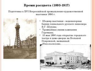Время расцвета (1893-1917) Подготовка к XVI Всероссийской промышленно-художес