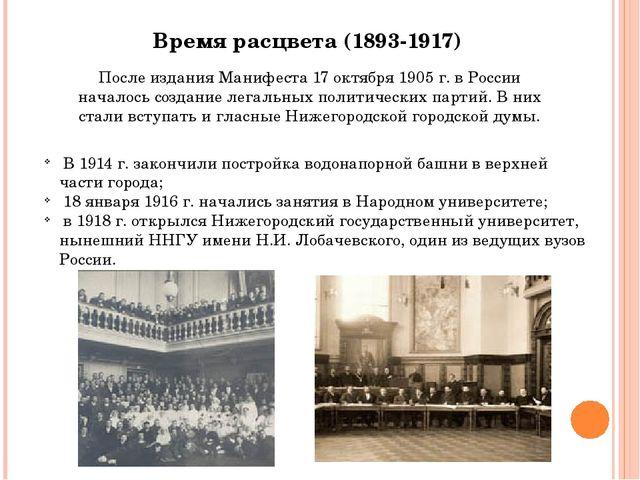 Время расцвета (1893-1917) После издания Манифеста 17 октября 1905 г. в Росси...