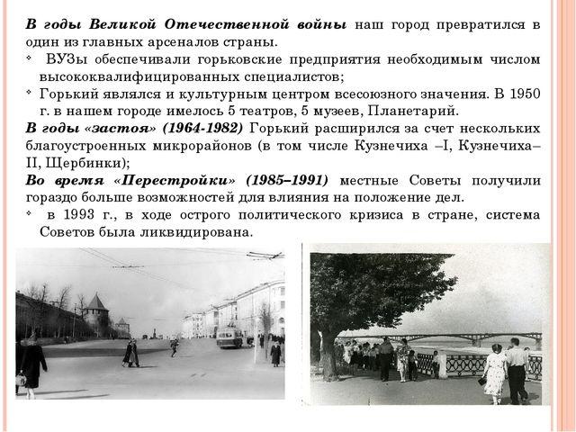 В годы Великой Отечественной войны наш город превратился в один из главных ар...