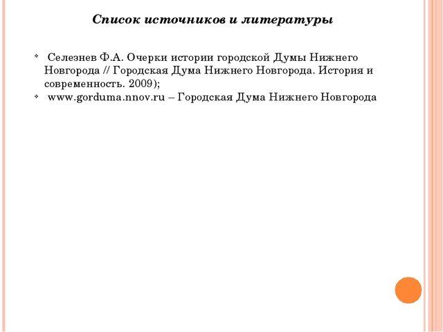 Список источников и литературы Селезнев Ф.А. Очерки истории городской Думы Ни...