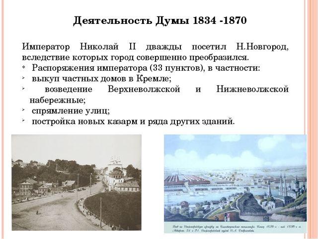 Деятельность Думы 1834 -1870 Император Николай II дважды посетил Н.Новгород,...
