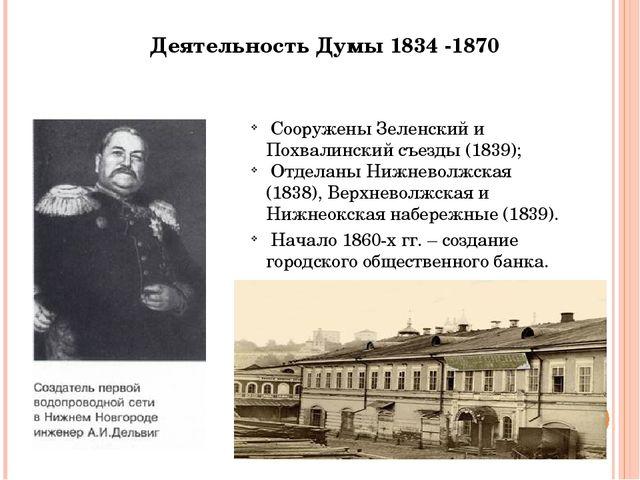 Деятельность Думы 1834 -1870 Начало 1860-х гг. – создание городского обществе...