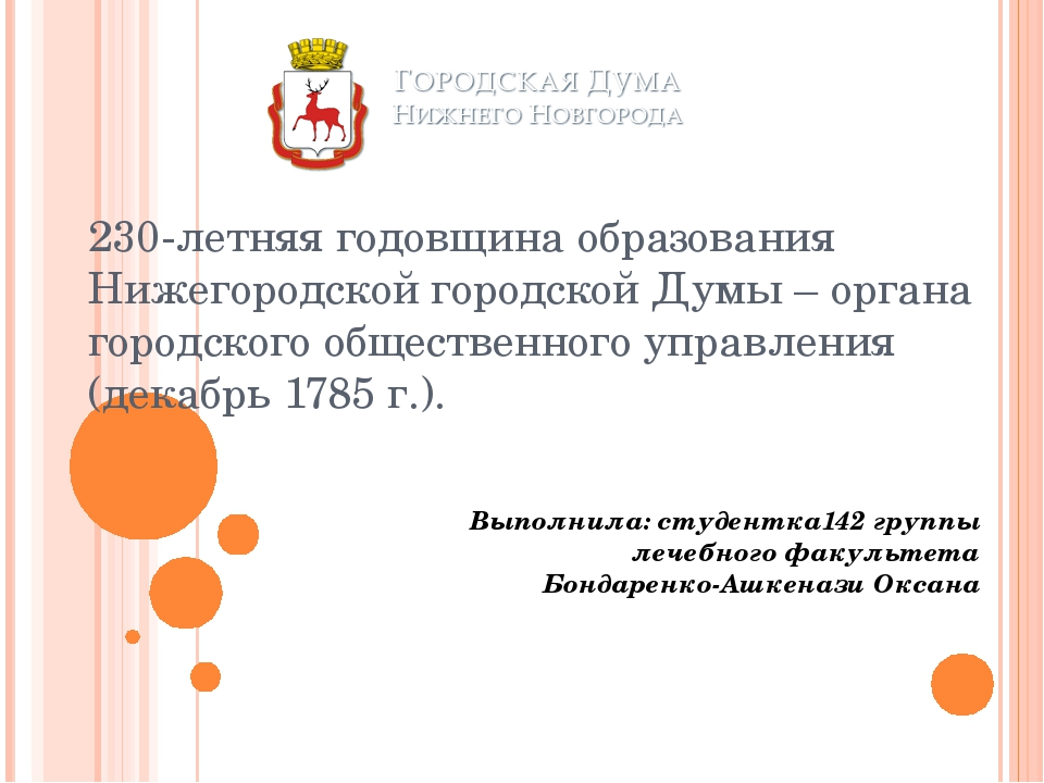 230-летняя годовщина образования Нижегородской городской Думы – органа городс...