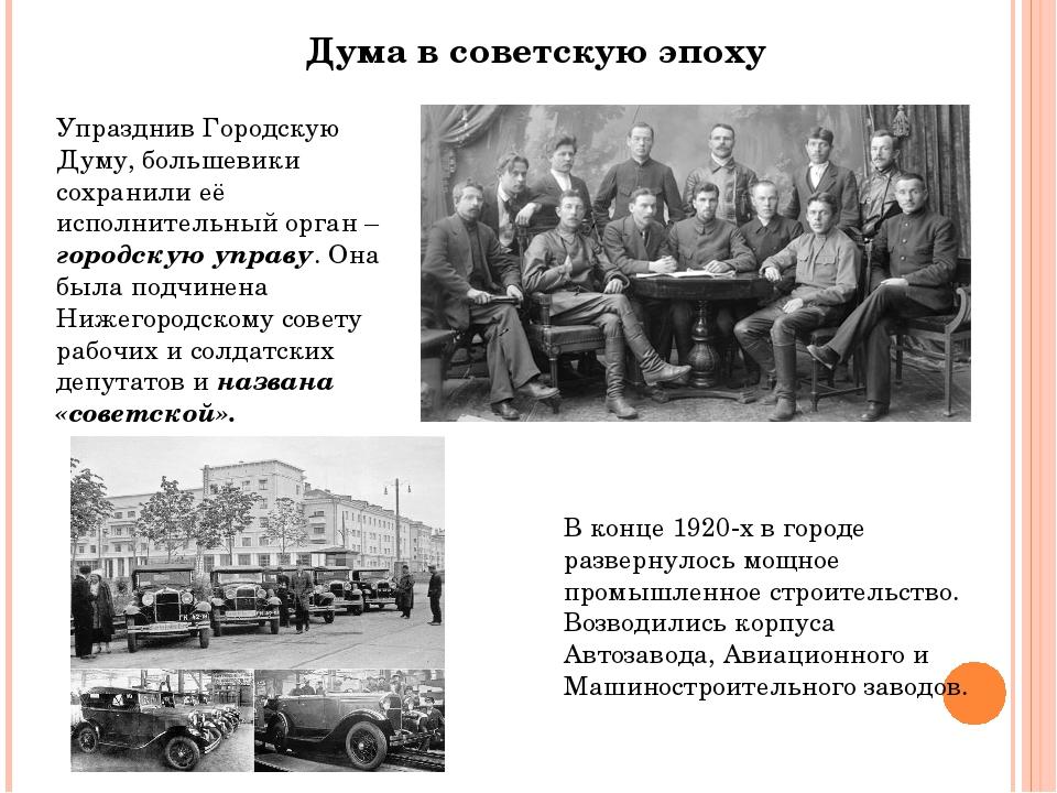 Дума в советскую эпоху Упразднив Городскую Думу, большевики сохранили её испо...