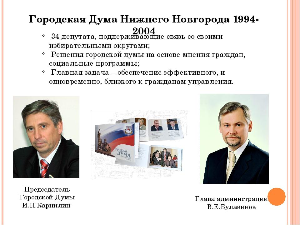 Городская Дума Нижнего Новгорода 1994-2004 Председатель Городской Думы И.Н.Ка...
