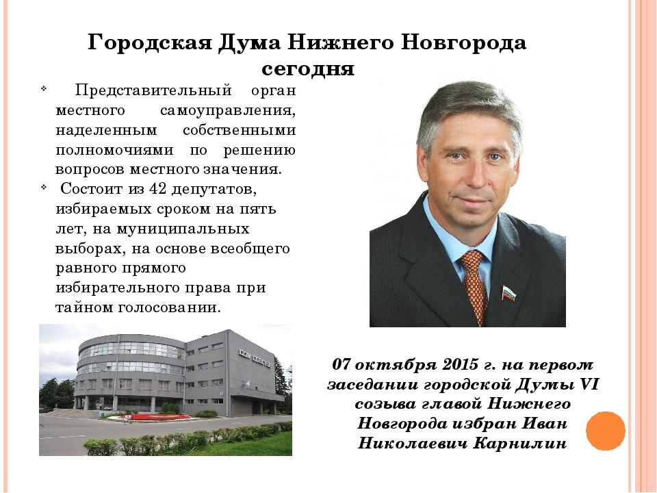 Городская Дума Нижнего Новгорода сегодня Представительный орган местного само...