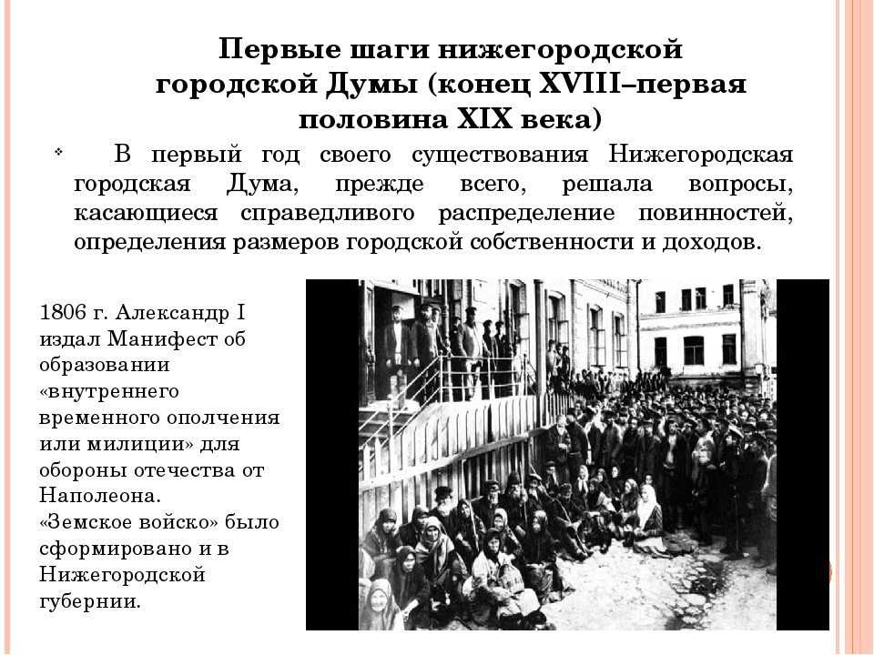 В первый год своего существования Нижегородская городская Дума, прежде всего...