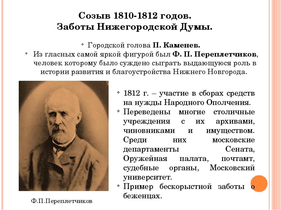 Созыв 1810-1812 годов. Заботы Нижегородской Думы. Городской голова П. Каменев...