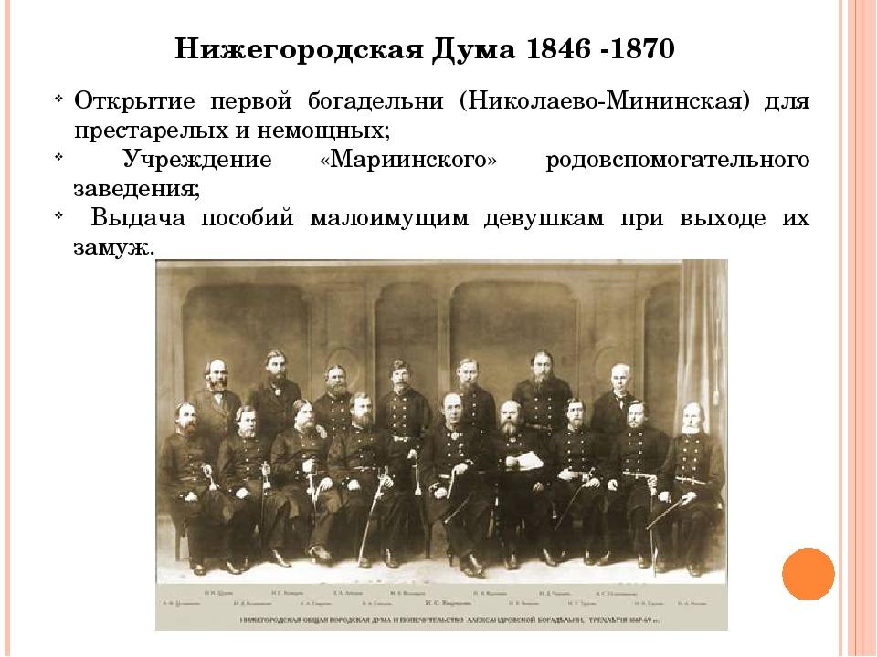 Нижегородская Дума 1846 -1870 Открытие первой богадельни (Николаево-Мининская...