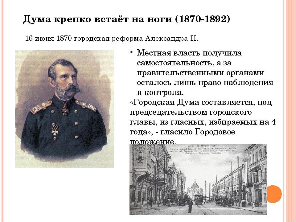16 июня 1870 городская реформа Александра II. Дума крепко встаёт на ноги (187...