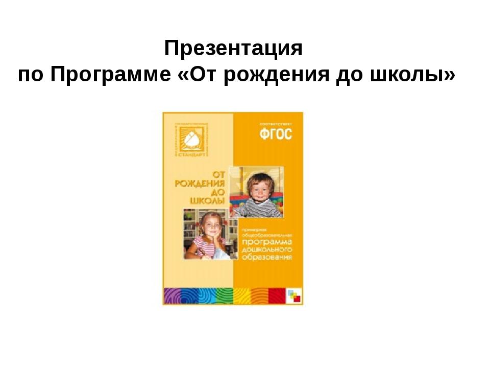Открытки, картинки программы от рождения до школы фгос