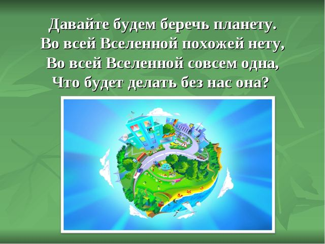 Давайте будем беречь планету. Во всей Вселенной похожей нету, Во всей Вселен...
