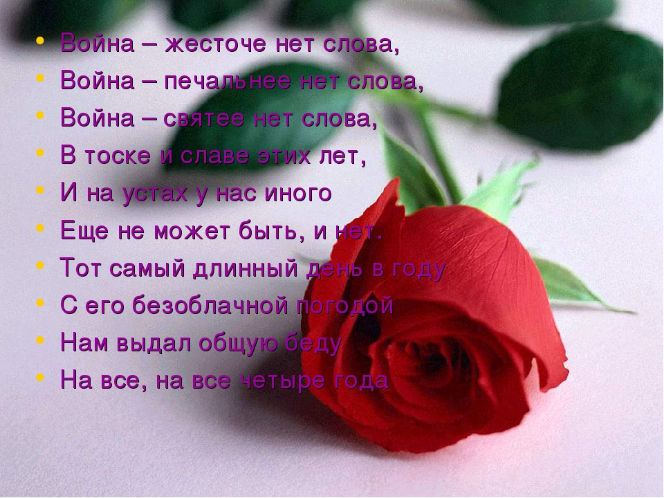 Война – жесточе нет слова, Война – печальнее нет слова, Война – святее нет сл...