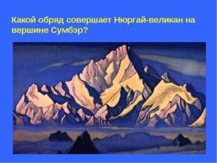 Какой обряд совершает Нюргай-великан на вершине Сумбэр?