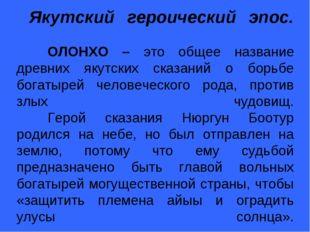 Якутский героический эпос. ОЛОНХО – это общее название древних якутских ска