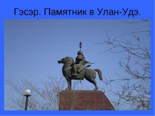 Гэсэр. Памятник в Улан-Удэ.