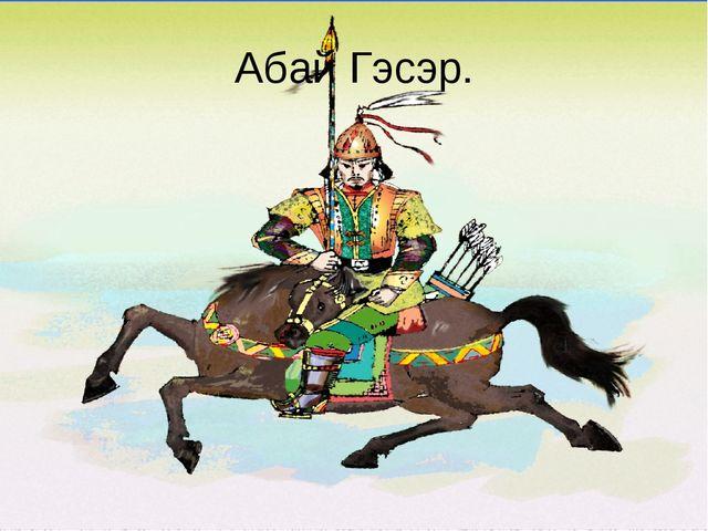 Абай Гэсэр.
