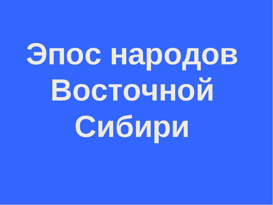 Эпос народов Восточной Сибири