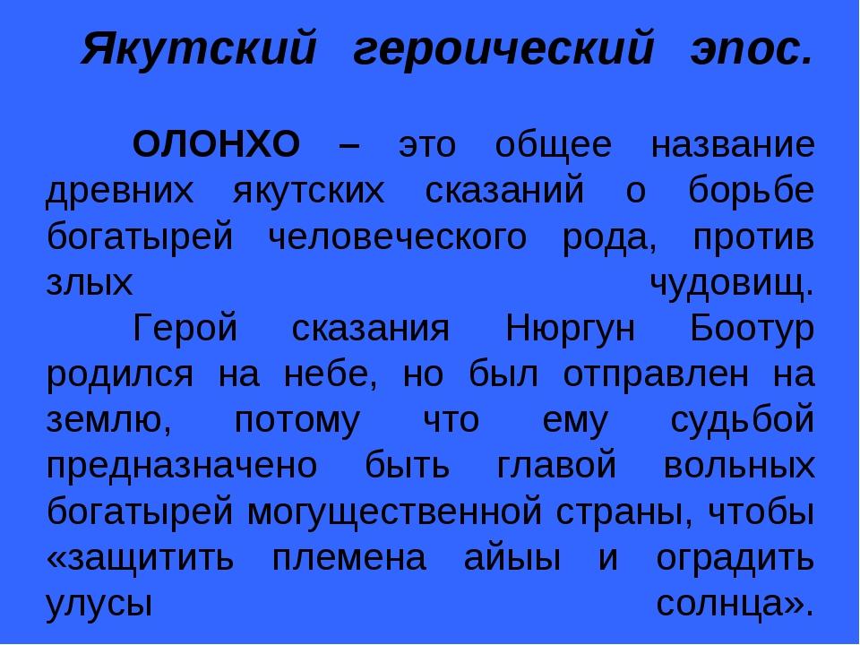 Якутский героический эпос. ОЛОНХО – это общее название древних якутских ска...