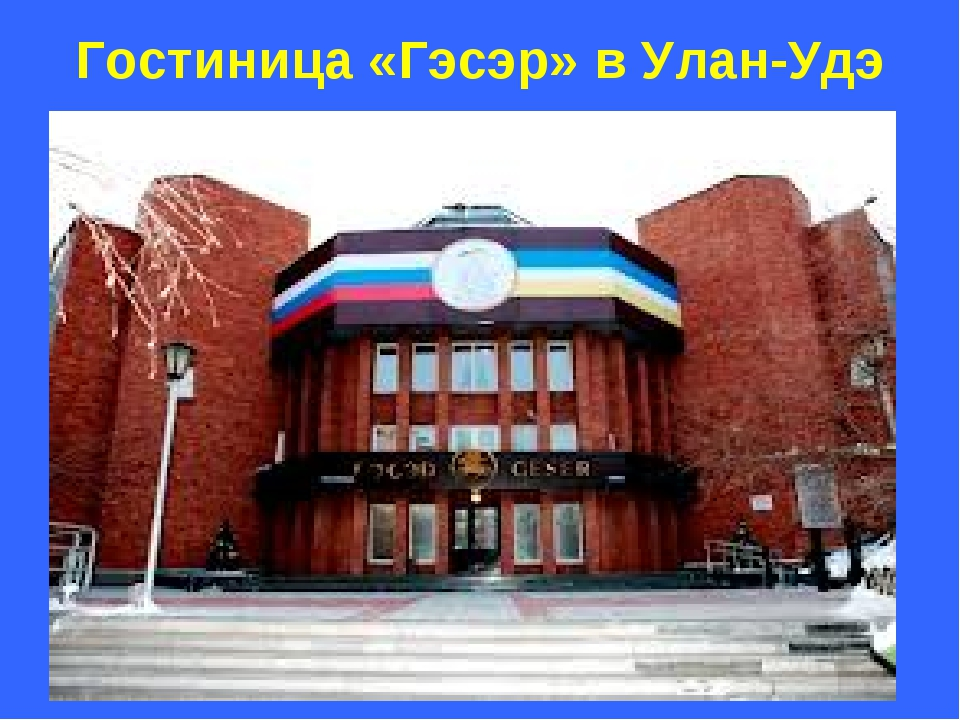 Гостиница «Гэсэр» в Улан-Удэ