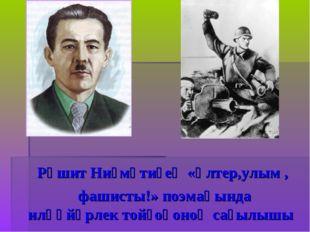 Рәшит Ниғмәтиҙең «Үлтер,улым , фашисты!» поэмаһында илһөйәрлек тойғоһоноң са