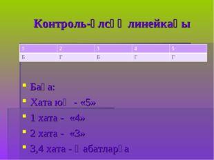 Контроль-үлсәү линейкаһы Баһа: Хата юҡ - «5» 1 хата - «4» 2 хата - «3» 3,4 х