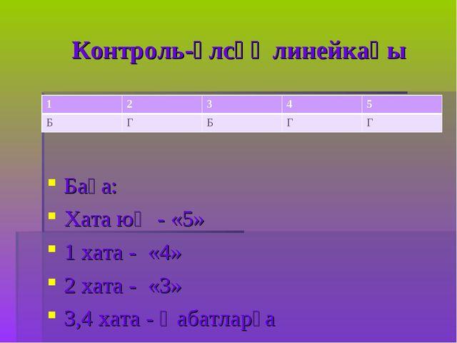 Контроль-үлсәү линейкаһы Баһа: Хата юҡ - «5» 1 хата - «4» 2 хата - «3» 3,4 х...