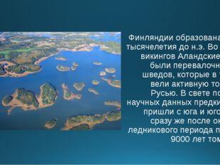 Финляндии образована около 8 тысячелетия до н.э. Во времена викингов Аландски