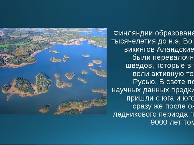 Финляндии образована около 8 тысячелетия до н.э. Во времена викингов Аландски...