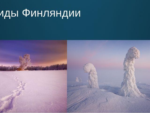 Виды Финляндии