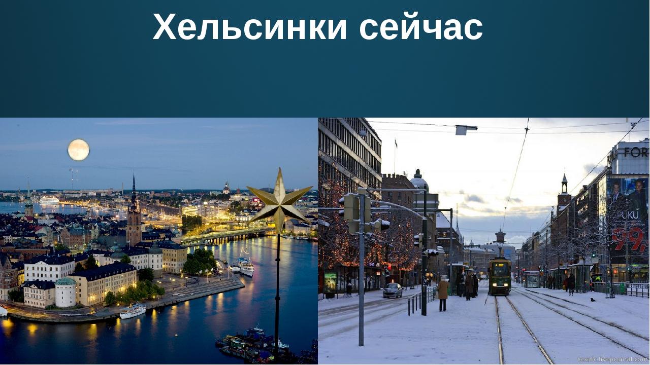Хельсинки сейчас