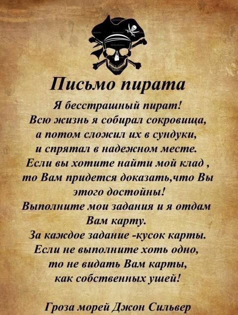 Поздравления от пиратов