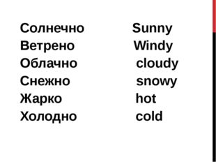 Солнечно Sunny Ветрено Windy Облачно cloudy Снежно snowy Жарко hot Холодно cold