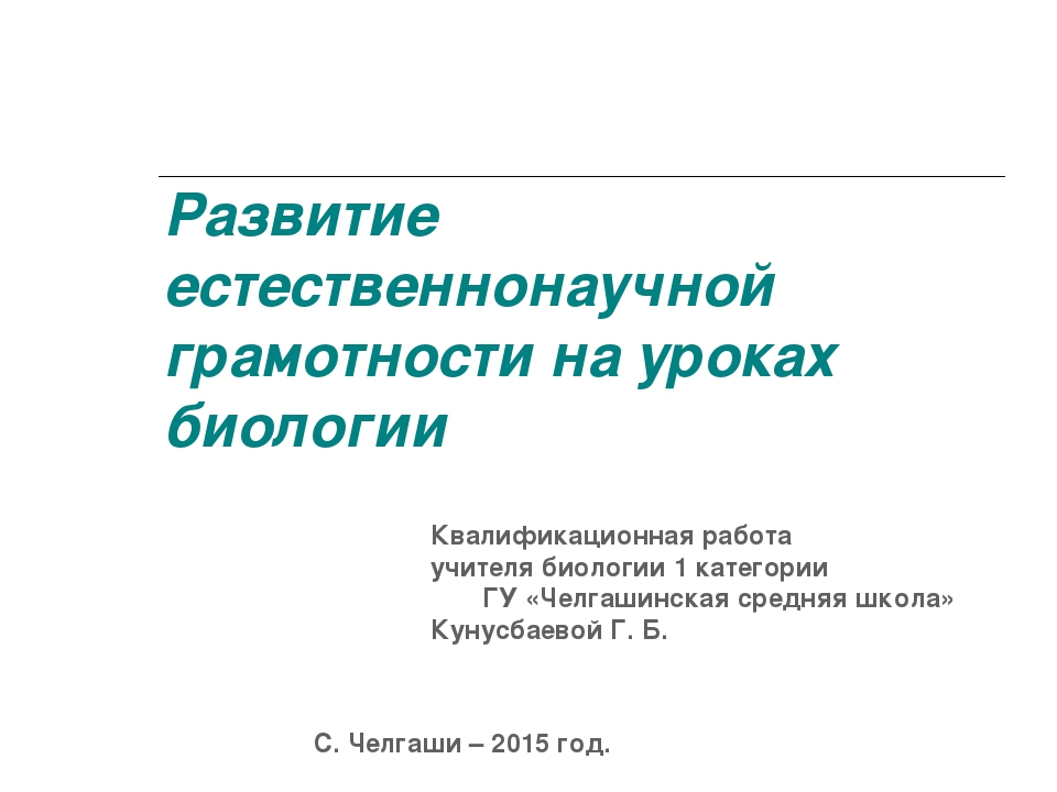 Развитие естественнонаучной грамотности на уроках биологии Квалификационная р...