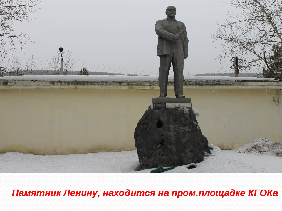 Памятник Ленину, находится на пром.площадке КГОКа