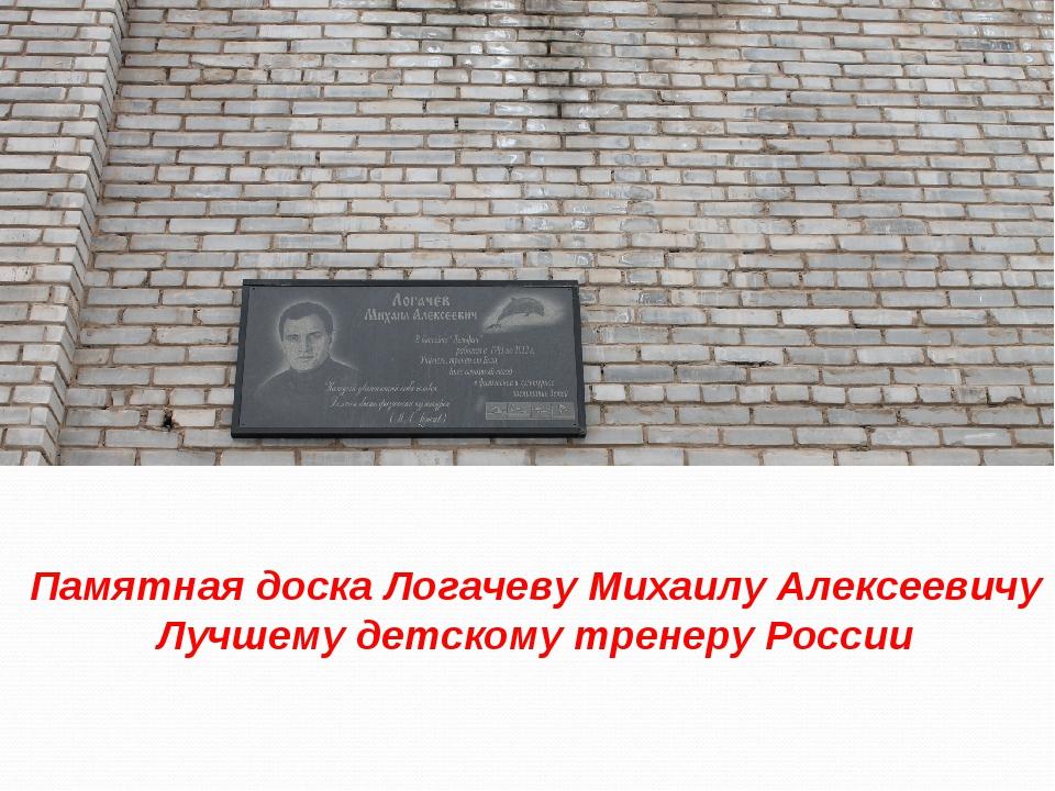 Памятная доска Логачеву Михаилу Алексеевичу Лучшему детскому тренеру России