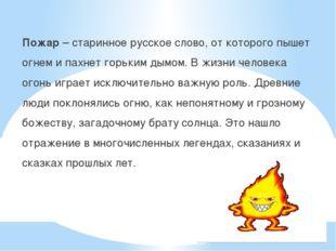 Пожар – старинное русское слово, от которого пышет огнем и пахнет горьким ды