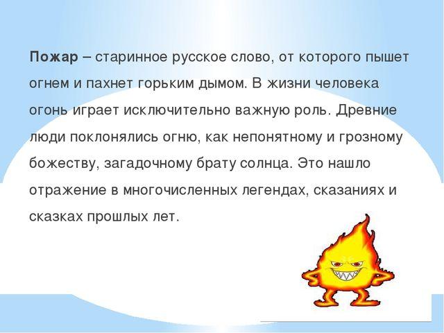 Пожар – старинное русское слово, от которого пышет огнем и пахнет горьким ды...