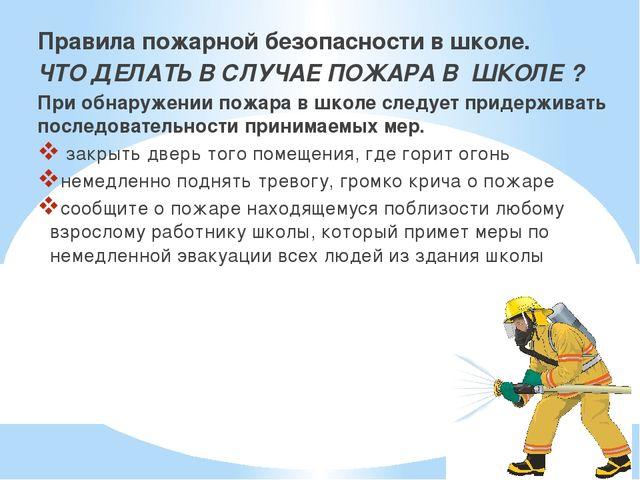 Правила пожарной безопасности в школе. ЧТО ДЕЛАТЬ В СЛУЧАЕ ПОЖАРА В ШКОЛЕ ?...