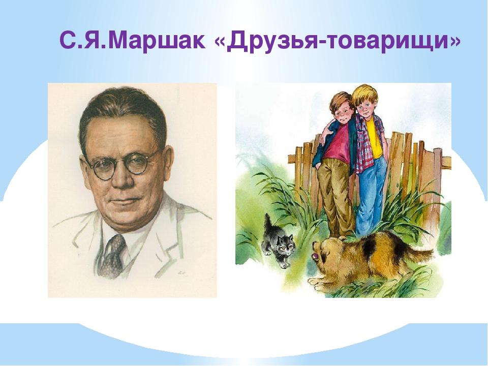 С.Я.Маршак «Друзья-товарищи»