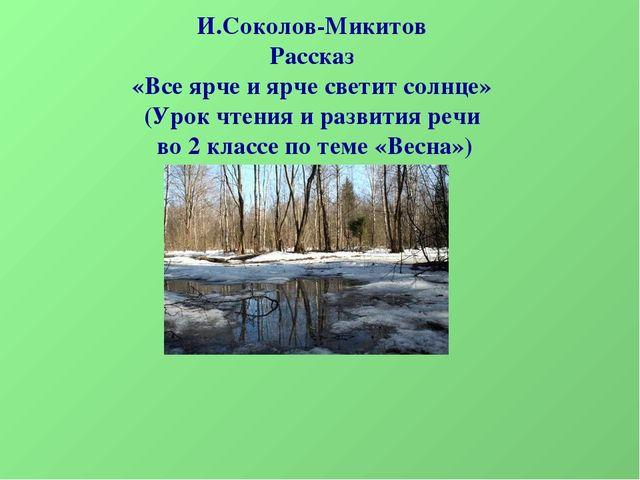 И.Соколов-Микитов Рассказ «Все ярче и ярче светит солнце» (Урок чтения и раз...